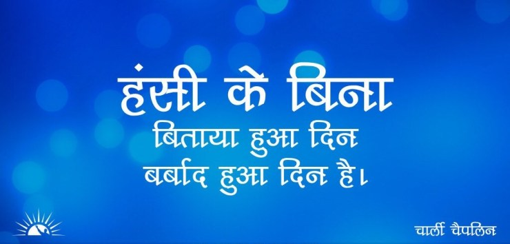Hindi Happy Thoughts Images