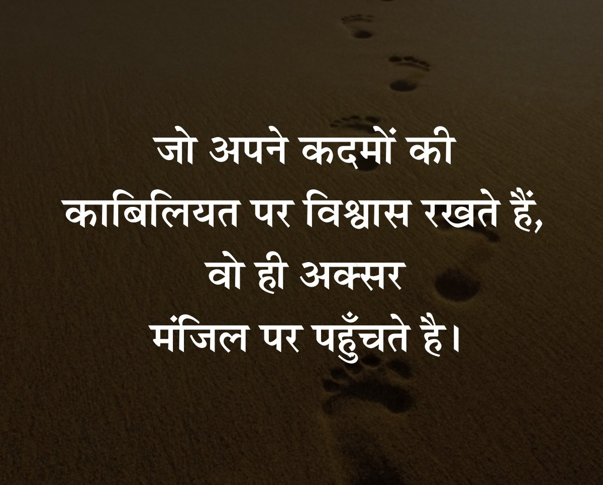 Good Morning Best Quotes Hindi Photos
