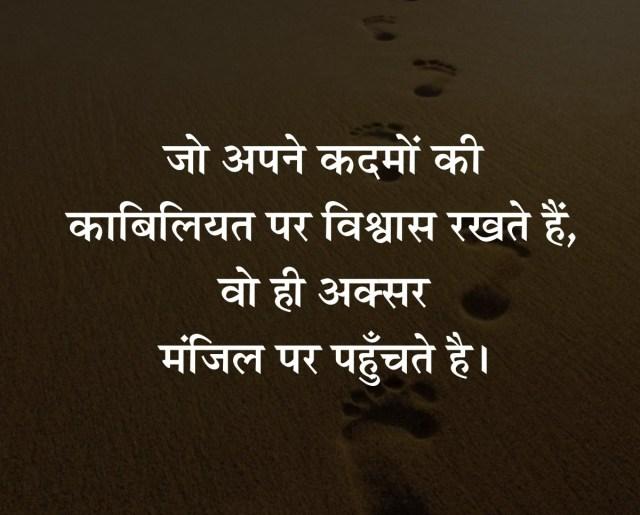 Good Morning Best Quotes Hindi Photos