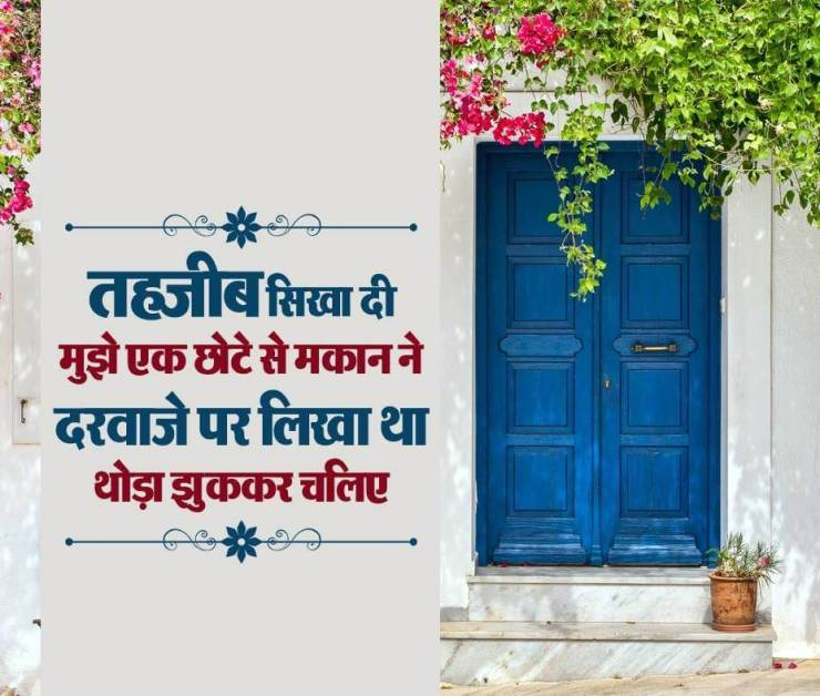 Hindi Best Motivational Quotes