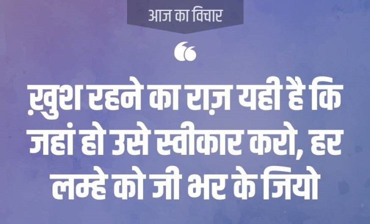 Hindi Good Morning Shayari