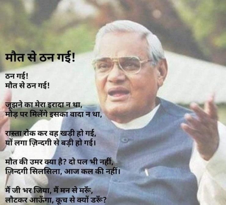 Atal Bihari Vajpayee Poem