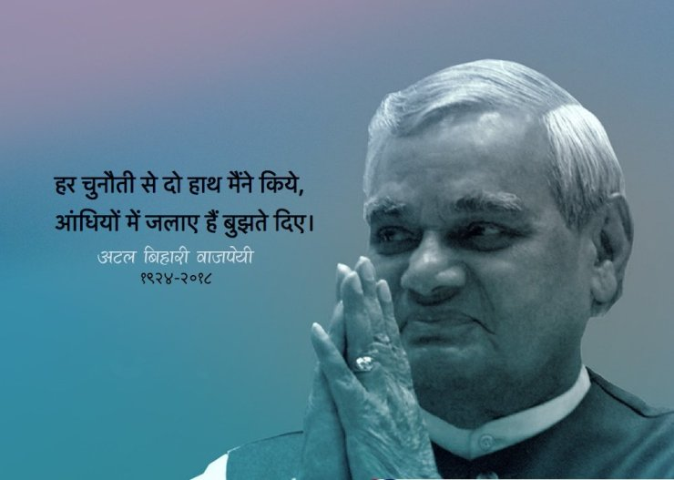 Atal Bihari Vajpayee Quote in Hindi