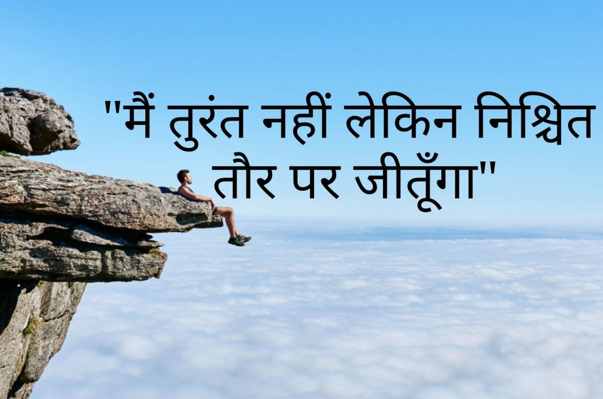 Best Hindi Motivational Inspirational Shayari