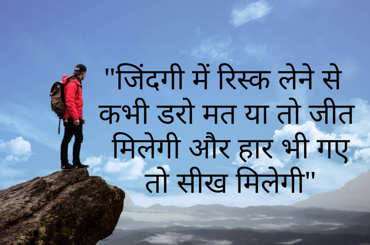 Life Motivational Shayari in Hindi