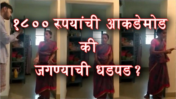 1800 marathi maid sad