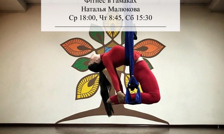 Фитнес в гамаках с Натальей Малюковой