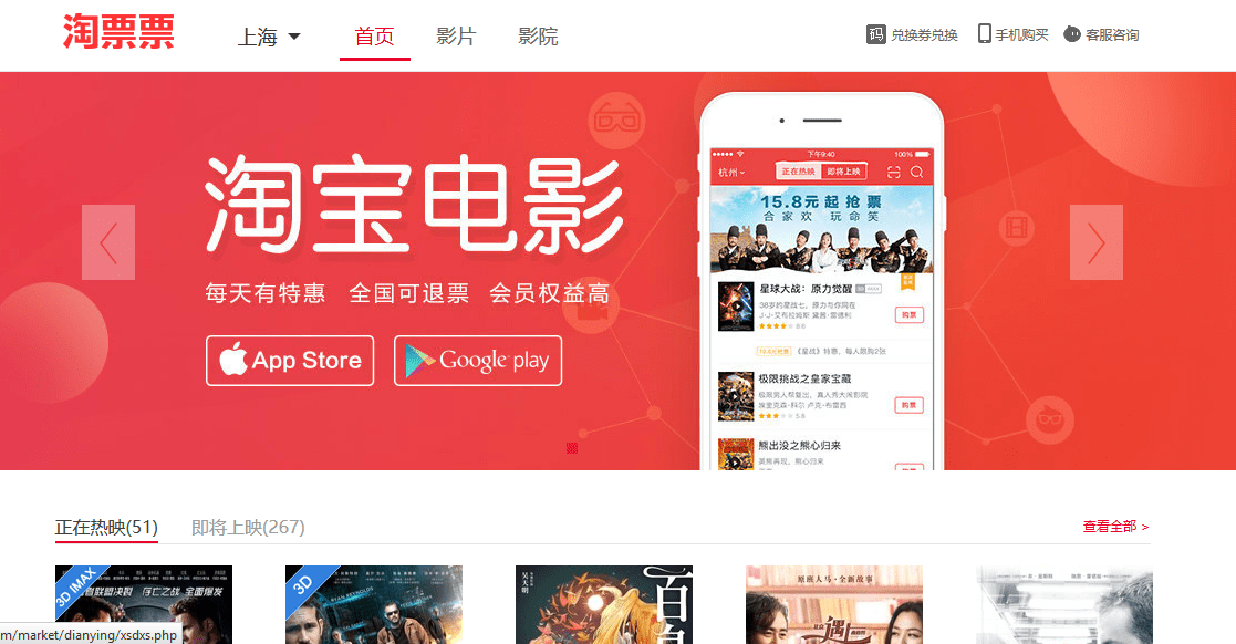 Online movie ticket company Alibaba Pictures secures $260M funding - Your Tech Story