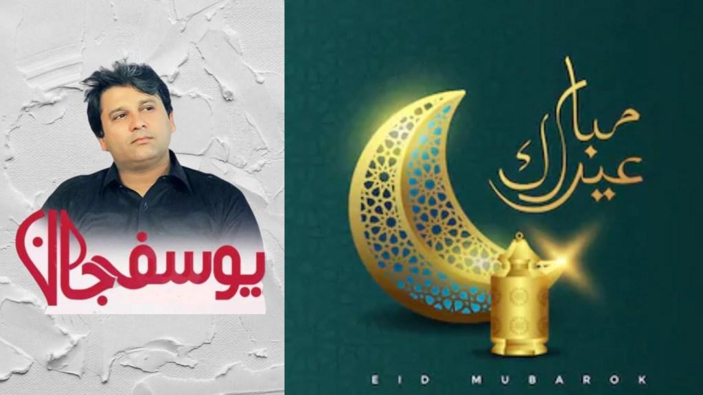 eid mubarak,eid al adha,eid,eid al fitr,eid mubarak images,eid ul adha,eid 2020,eid ul fitr,eid holidays,eid ul fitr 2020,eid clothes,eid greetings,eid mubarak cards,eid day,eid celebration,eid ul adha 2020,eid gift,eid pakistan,eid in pakistan,eid online shopping,