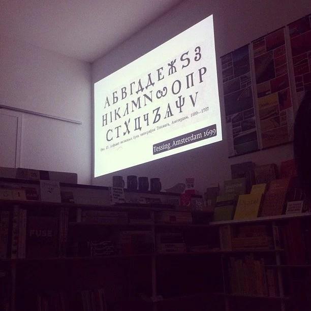 Learning about Cyrillic from @avanyashin