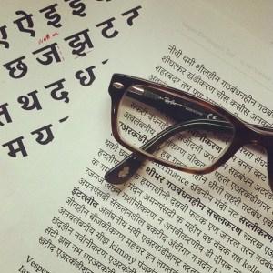 Vesper Devanagari test prints