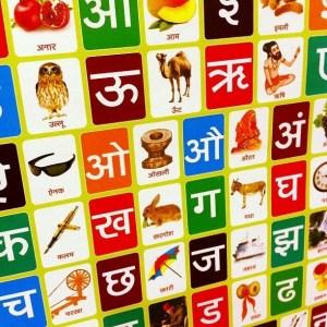 हिन्दी वर्णमाला (Hindi Alphabet)