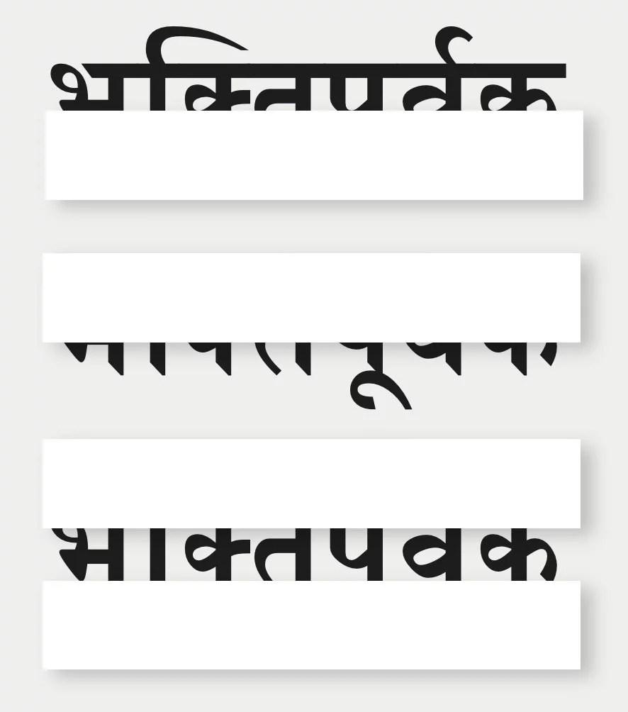 legibility-devanagari