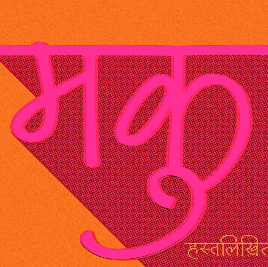 Meet Maku – our latest typeface by Kimya Gandhi
