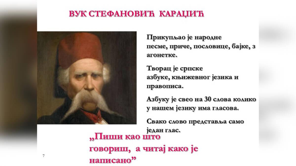 Očuvanje srpskog pravopisa