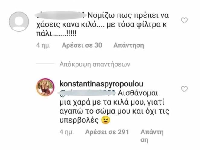 Η απάντηση της Κατερίνας Σπυροπούλου στη follower της