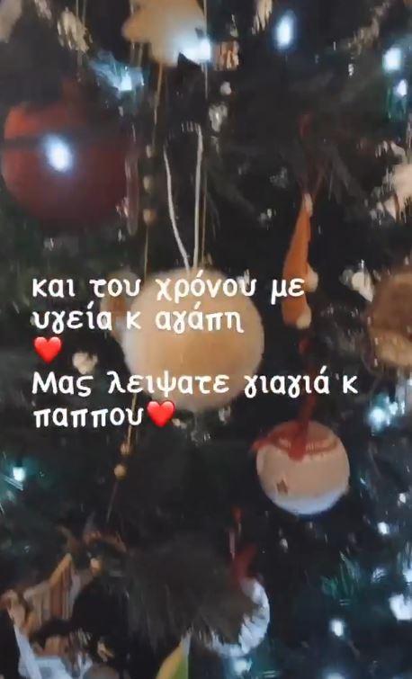 Σκορδά σχέση Ηλιόπουλος