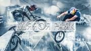 Sıra Dışı Parkta Müthiş Bisiklet Şov