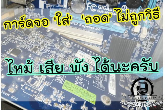สอนประกอบคอมพิวเตอร์ ตอน วิธีถอดการ์ดจอ VGA PCI-Express