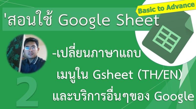 วิธีเปลี่ยนภาษา แถบเมนูใน Gsheet (THEN)และบริการอื่นๆ ของ Google