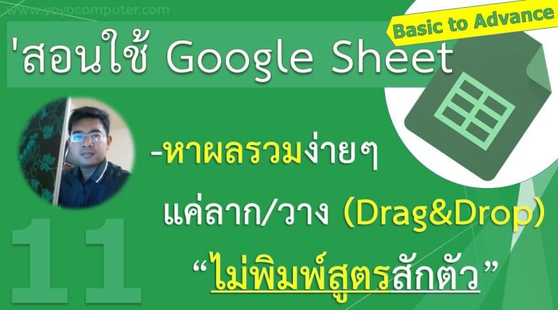 สอนใช้ Google Sheets ตอนที่ 11 ไม่พิมพ์สูตรสักตัว ก็หาผลรวมได้ แค่ลาก วาง (Drag&Drop)