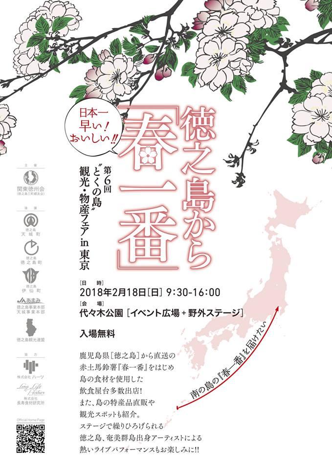 日本一早い!おいしい!徳之島から「春一番」とくの島観光・物産フェア in 東京 #徳之島フェス