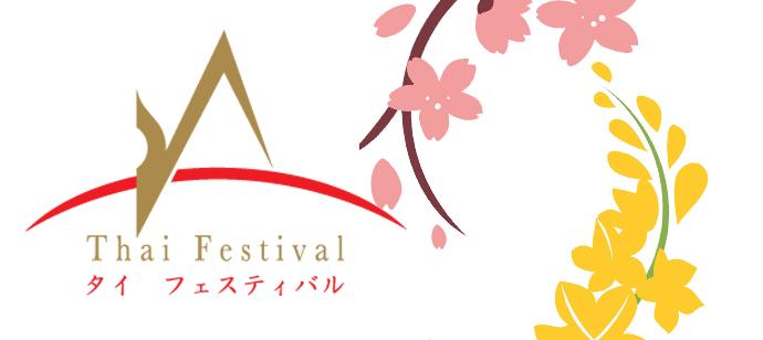 第19回タイ・フェスティバル2018