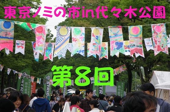 第8回東京ノミの市in代々木公園