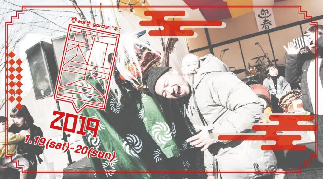 アースガーデン冬2019 新年会
