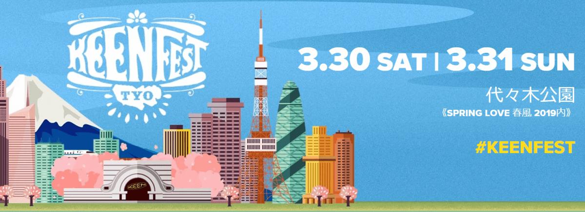 「KEEN」の世界観を体感していただける都市型フェスティバル KEENFEST in Spring Love 春風2019