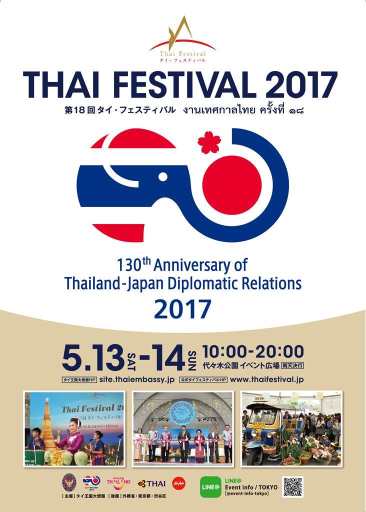 タイ・フェスティバル2017