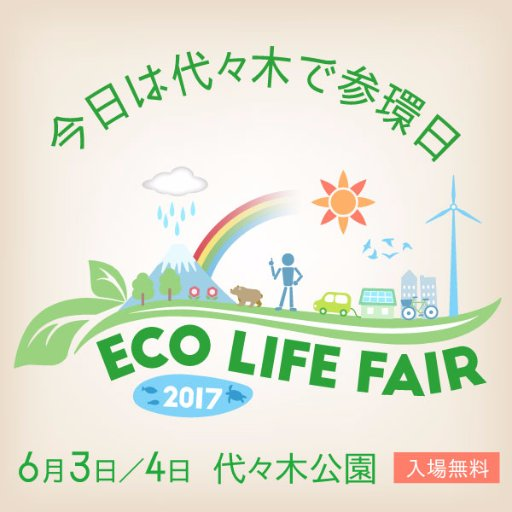 Eco Life Fair, 2017 Yoyogi Park Events, Tokyo
