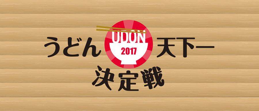 うどん天下一決定戦2017