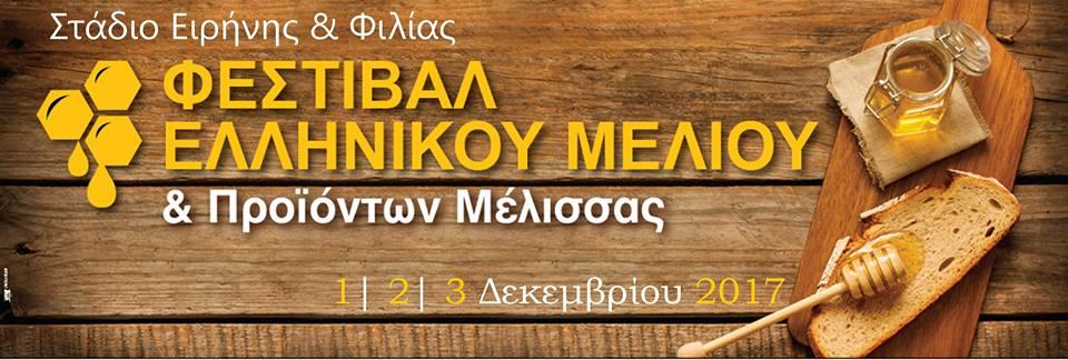 """Με σπάνιες ποικιλίες μελιού και νέα προϊόντα το """"9ο Φεστιβάλ Ελληνικού Μελιού & Προϊόντων Μέλισσας"""""""