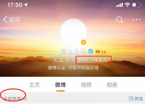 "Modi quit Weibo, hundreds of microblogs have been""manually deleted"""