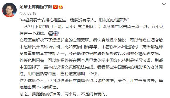 How to stay closed for two months? Ji Yuyang:It is recommended to open training courses for players