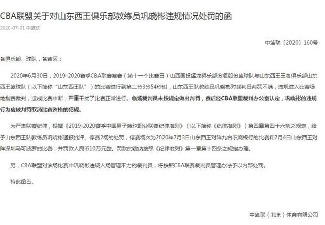 CBA opened 2 tickets:Gong Xiaobin and Zhejiang General Manager suspended two games fined 100,000