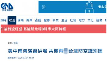 Taiwan media:PLA military aircraft once again appeared in Taiwan's southwest airspace, the 10th time since June 9
