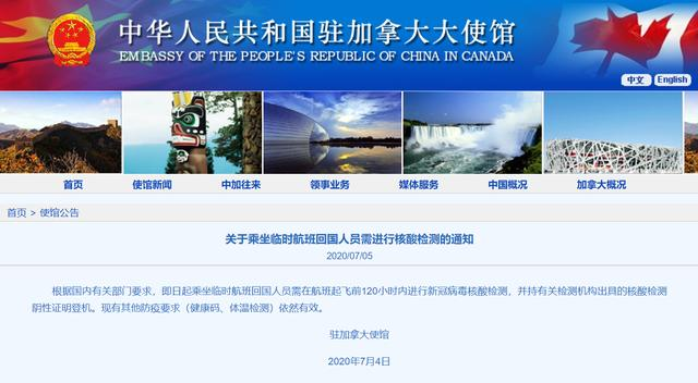 Chinese Embassy in Canada:personnel returning from a temporary flight need to perform nucleic acid detection
