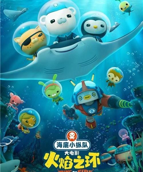 """The trailer for the first big movie of """"Small Columns under the Sea"""" is revealed, and the adventure begins"""