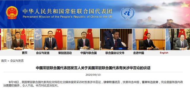 Spokesperson of the Permanent Mission of China to the United Nations:The U.S. representative's China-related remarks are disgusting