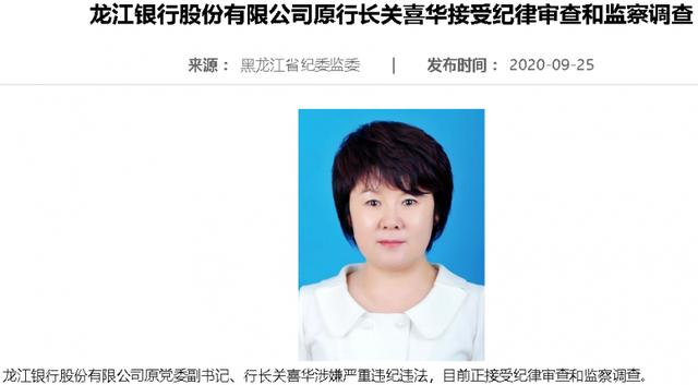 The former female president of the 100 billion bank fell! Has been reduced from president to ordinary employee