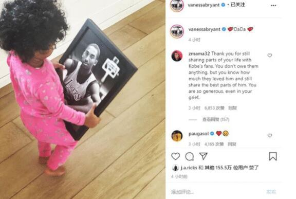 Kobe's little daughter hugged the photo and shouted to her father