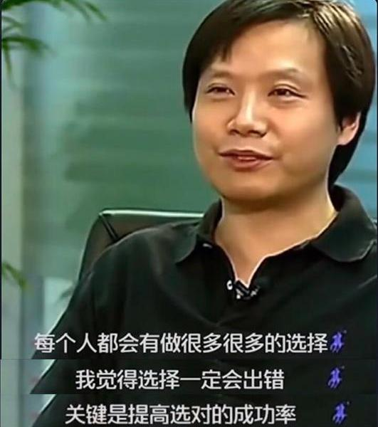 Lei Jun didn't really realize until he was 40:85%of success is all luck