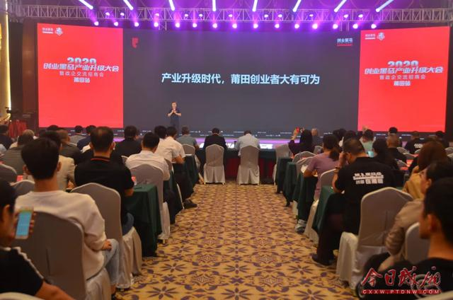 The 2020 Dark Horse Putian Industry Upgrading Conference and Government-Enterprise Exchange Investment Promotion Conference held