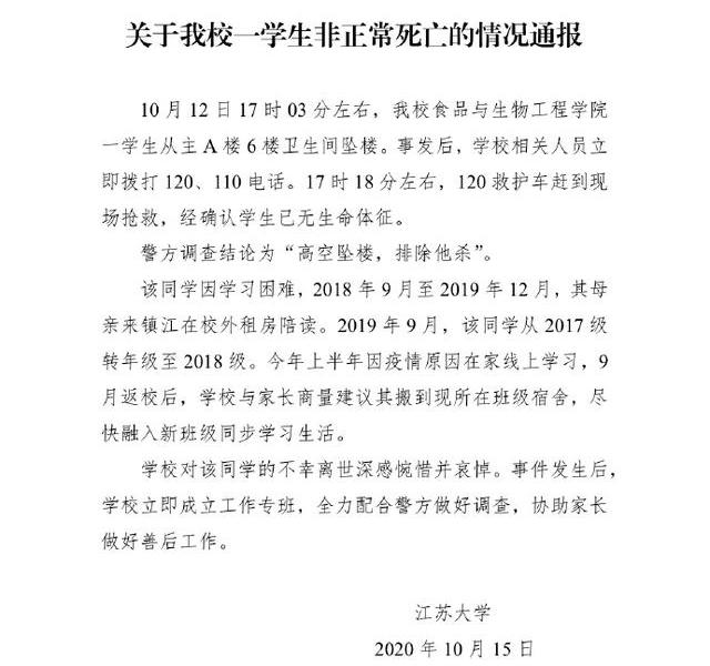 """Jiangsu University reports""""21-year-old Hubei junior fell from a building and died"""":homicide excluded"""