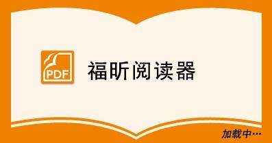 Foxit Software intends to establish a branch in Xi'an, becoming the second largest PDF software vendor in the world with technical strength
