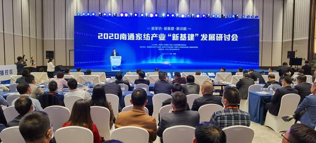"""Nantong:Seize the opportunity of""""new infrastructure"""" to promote the high-quality development of the home textile industry"""