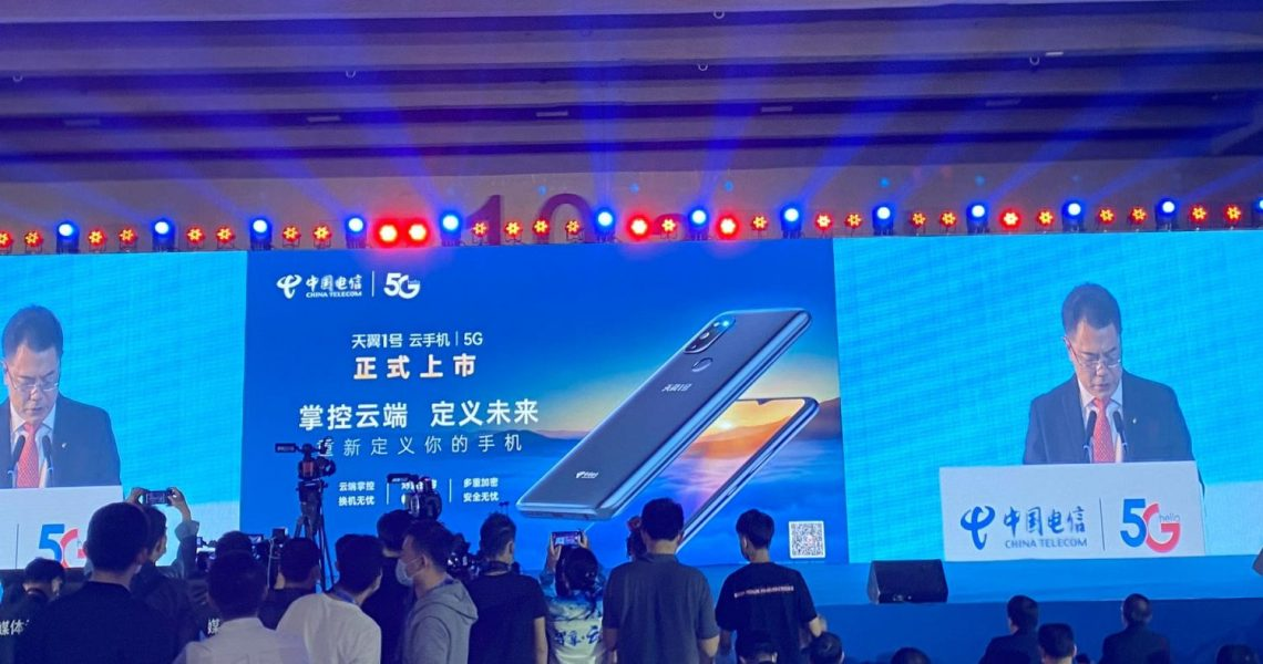 """China Telecom launches the first 5G cloud mobile phone""""Tianyi No. 1″, priced at 999 yuan"""