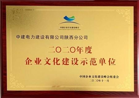 """China State Construction Power Shaanxi Branch won the title of""""2020 Corporate Culture Construction Demonstration Unit"""""""